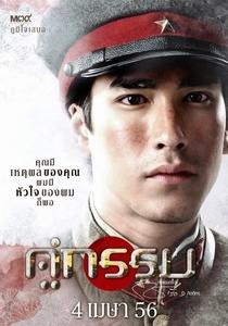 Pôr do sol em Chao Phraya - Poster / Capa / Cartaz - Oficial 2