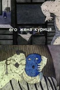 Yego Zhena Kuritsa - Poster / Capa / Cartaz - Oficial 1