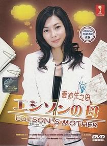 Edison no Haha - Poster / Capa / Cartaz - Oficial 3