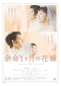 April Bride - Poster / Capa / Cartaz - Oficial 1