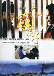The Day the Sun Turned Cold - Poster / Capa / Cartaz - Oficial 1