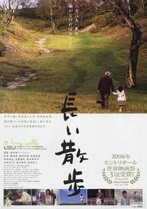 Nagai sanpo - Poster / Capa / Cartaz - Oficial 1