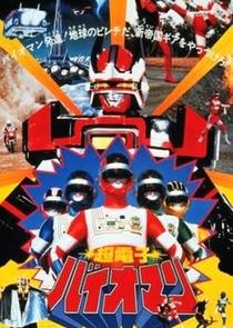 Super Elétron Bioman The Movie - Poster / Capa / Cartaz - Oficial 2