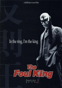 The Foul King - Poster / Capa / Cartaz - Oficial 1