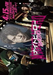 Night Hero NAOTO - Poster / Capa / Cartaz - Oficial 1