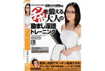 Chinpo o Kitaeru Otona no Ingenware Training - Poster / Capa / Cartaz - Oficial 1
