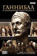 Aníbal: o Homem, o Mito, o Mistério. (Hannibal: the Man, the Myth, the Mystery)
