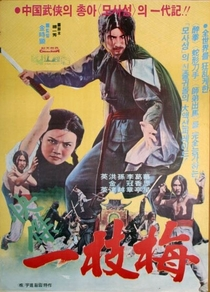 Righteous Fighter, Il Ji Mae - Poster / Capa / Cartaz - Oficial 1
