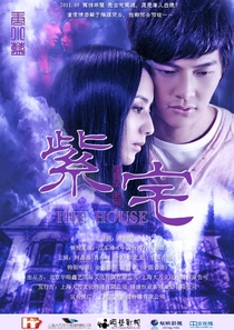 The Purple House - Poster / Capa / Cartaz - Oficial 6