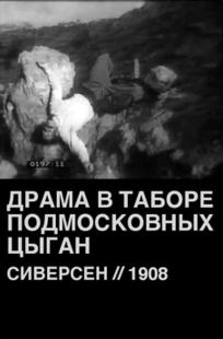 Drama em um acampamento cigano perto de Moscow - Poster / Capa / Cartaz - Oficial 1