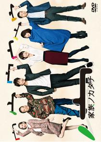 Kazoku no Katachi - Poster / Capa / Cartaz - Oficial 2