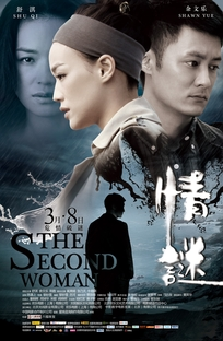 The Second Woman - Poster / Capa / Cartaz - Oficial 3