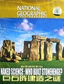 Quem Construiu o Stonehenge ? - Poster / Capa / Cartaz - Oficial 1
