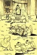 Kobutori (瘤取り)