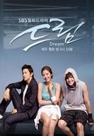 Dream (드림)