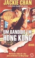 Um Bandido em Hong Kong (Nu jing cha)
