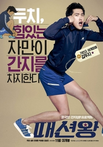 Fashion King - Poster / Capa / Cartaz - Oficial 7