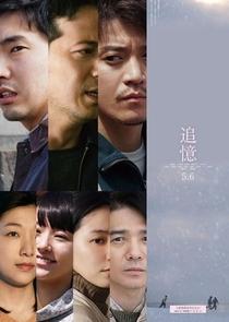 Tsuioku - Poster / Capa / Cartaz - Oficial 1
