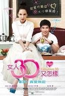Fabulous 30 (30 Gum Lung Jaew)