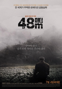 48M - Poster / Capa / Cartaz - Oficial 1