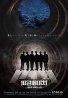 P1H: The Beginning of a New World (피원에이치: 새로운 세계의 시작)