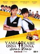 Yama Onna Kabe Onna (山おんな壁おんな )
