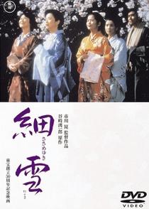 As Irmãs Makioka - Poster / Capa / Cartaz - Oficial 3