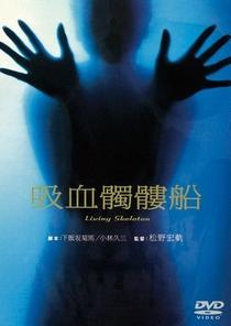 The Living Skeleton - Poster / Capa / Cartaz - Oficial 2