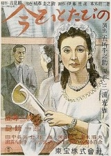 Ima Hitotabi no - Poster / Capa / Cartaz - Oficial 1