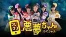 Akumu-chan - Especial (Akumu-chan - Special)