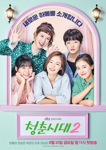 Age of Youth 2 - Poster / Capa / Cartaz - Oficial 3