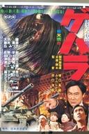 Geharha, O Monstro De Cabelos Longos e Escuros (Chohatsu Daikaiju Gehara)