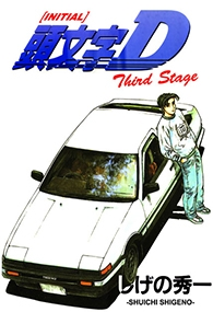 Initial D Third Stage - Poster / Capa / Cartaz - Oficial 1