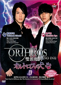 Orthros no Inu - Poster / Capa / Cartaz - Oficial 9