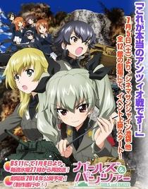 Girls und Panzer:Kore ga Hontou no Anzio-sen Desu - Poster / Capa / Cartaz - Oficial 1