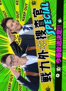 Senryokugai Sousakan Special - Poster / Capa / Cartaz - Oficial 2
