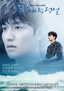 The Legend of the Blue Sea - Poster / Capa / Cartaz - Oficial 2