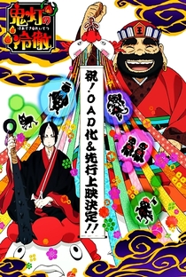 Hoozuki no Reitetsu OVA - Poster / Capa / Cartaz - Oficial 2