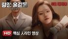 '탐정 홍길동: 사라진 마을' 핵심 人라인 영상