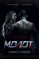 Molot (Молот - Трейле)
