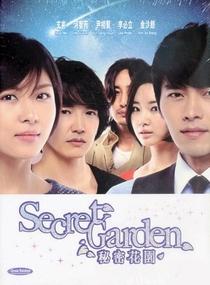 Secret Garden - Poster / Capa / Cartaz - Oficial 10