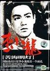 Ku hai ming deng  - Poster / Capa / Cartaz - Oficial 1