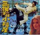 Kidnap In Rome (San sha ben tan xiao fu xing)