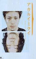 Futuro Brilhante (Akarui Mirai)