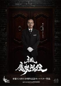 Garo: Makai Retsuden - Poster / Capa / Cartaz - Oficial 1