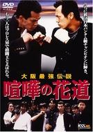 The Way to Fight (Kenka no hanamichi: Oosaka saikyô densetsu )