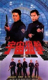 Ultracop 2000 - Os Policiais do Futuro - Poster / Capa / Cartaz - Oficial 1