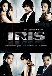 IRIS: The Movie - Poster / Capa / Cartaz - Oficial 4