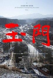 Yumen - Poster / Capa / Cartaz - Oficial 1