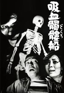 The Living Skeleton - Poster / Capa / Cartaz - Oficial 6